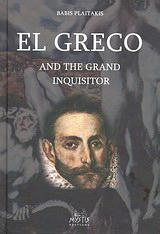 El Greco and the Grand Inquisitor