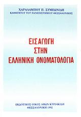 Εισαγωγή στην ελληνική ονοματολογία