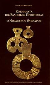 Κοσμήματα της ελληνικής προϊστορίας