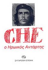 Che, ο ηρωικός αντάρτης