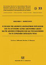 Η εξέλιξη της διεθνούς αναγκαστικής εκτελέσεως από το αυτόνομο αστικό δικονομικό δίκαιο και τις διεθνείς συμβάσεις έως και τον κανονισμό για τον Ευρωπαϊκό εκτελεστό τίτλο