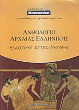 Ανθολόγιο αρχαίας ελληνικής