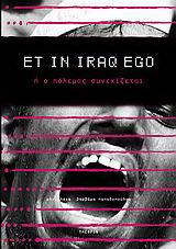 Et in Iraq ego