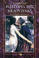 Η ιστορία της Μελουζίνας