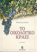 Το οικολογικό κρασί