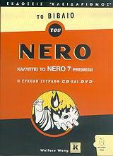 Το βιβλίο του Nero