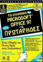 Το ελληνικό Microsoft Office 97 για πρωτάρηδες