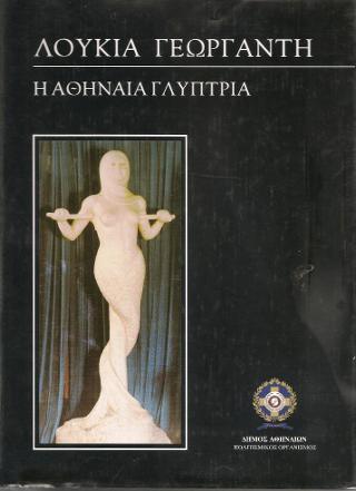 Λουκία Γεωργαντή, η αθηναία γλύπτρια