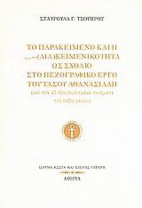 Το παρακείμενο και η ...- (δια)κειμενικότητα ως σχόλιο στο πεζογραφικό έργο του Τάσου Αθανασιάδη (και στα 21 εγκιβωτισμένα ποιήματα του πεζογράφου)