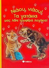 Νιάου, νιάου! Τα γατάκια μας λένε τρυφερά λογάκια!