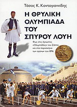 Η θρυλική Ολυμπιάδα του Σπύρου Λούη