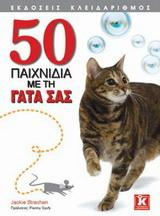 50 παιχνίδια με τη γάτα σας