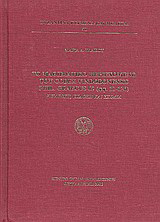 Το μαθηματικό περιεχόμενο του Codex Vindobonensis Phil. Graecus 65 (ΦΦ.11-126)