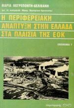 Η περιφερειακή ανάπτυξη στην Ελλάδα στα πλαίσια της ΕΟΚ