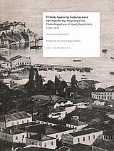 Η πόλη λιμάνι της Καβάλας κατά την περίοδο της τουρκοκρατίας