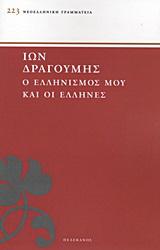 Ο ελληνισμός μου και οι Έλληνες
