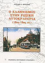 Ο ελληνισμός στην ρωσική αυτοκρατορία