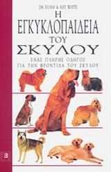 Η εγκυκλοπαίδεια του σκύλου