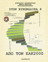 Από τον ΕΑΚ 2000 στον Ευρωκώδικα 8