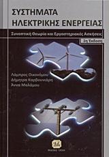 Συστήματα ηλεκτρικής ενέργειας