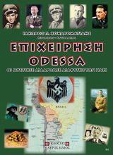 Επιχείρηση Odessa