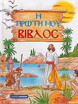 Η πρώτη μου Βίβλος