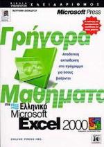 Γρήγορα μαθήματα στο ελληνικό Microsoft Excel 2000