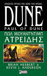 Dune: Πωλ Μουάντ'Ντιμπ Ατρείδης