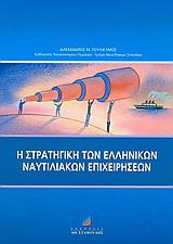 Η στρατηγική των ελληνικών ναυτιλιακών επιχειρήσεων