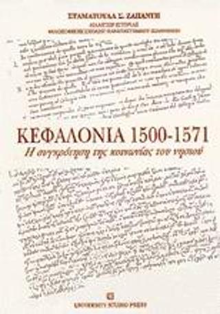 Κεφαλονιά 1500-1571