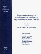 Κοινωνικο-οικονομικοί προσδιοριστικοί παράγοντες της γονιμότητας στην Ελλάδα