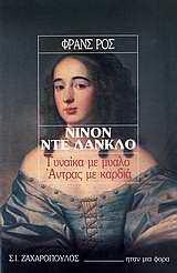 Νινόν ντε Λανκλό