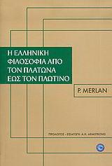 Η ελληνική φιλοσοφία από τον Πλάτωνα έως τον Πλωτίνο