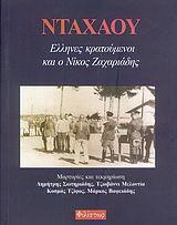 Νταχάου, Έλληνες κρατούμενοι και ο Νίκος Ζαχαριάδης