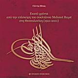 Εκατό χρόνια από την επίσκεψη του σουλτάνου Mehmet Reşat στη Θεσσαλονίκη 1911-2011