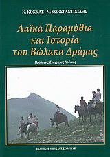 Λαϊκά παραμύθια και ιστορία του Βώλακα Δράμας