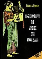 Η ηθική αντίληψη της μουσικής στην αρχαία Ελλάδα