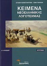 Κείμενα νεοελληνικής λογοτεχνίας Α΄ λυκείου