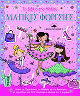 Το βιβλίο της μόδας: Μαγικές φορεσιές