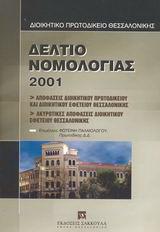 Δελτίο νομολογίας 2001