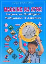 Μαθαίνω να λύνω ασκήσεις και προβλήματα μαθηματικών Α΄ τάξη δημοτικού