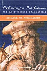 Ανθολόγιο κειμένων της χριστιανικής γραμματείας