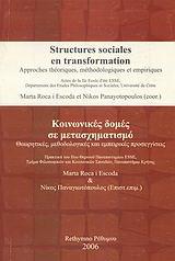 Κοινωνικές δομές σε μετασχηματισμό