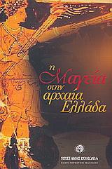 Η μαγεία στην αρχαία Ελλάδα
