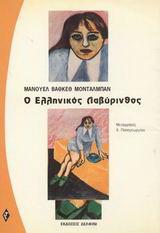 Ο ελληνικός λαβύρινθος