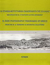 16 σπάνια φωτογραφικά πανοράματα της Ελλάδας
