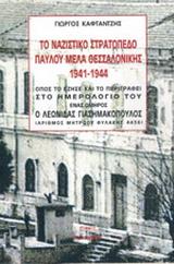 Το ναζιστικό στρατόπεδο Παύλου Μελά Θεσσαλονίκης 1941 -1944