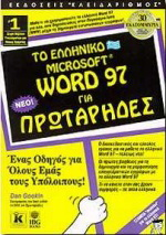 Το ελληνικό Microsoft Word 97 για πρωτάρηδες