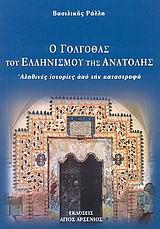 Ο Γολγοθάς του Ελληνισμού της Ανατολής
