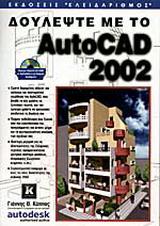Δουλέψτε AutoCAD 2002